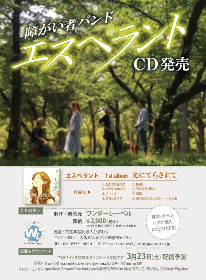 障がい者バンド「エスペラント」CD発売!!